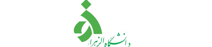 alzahra-university